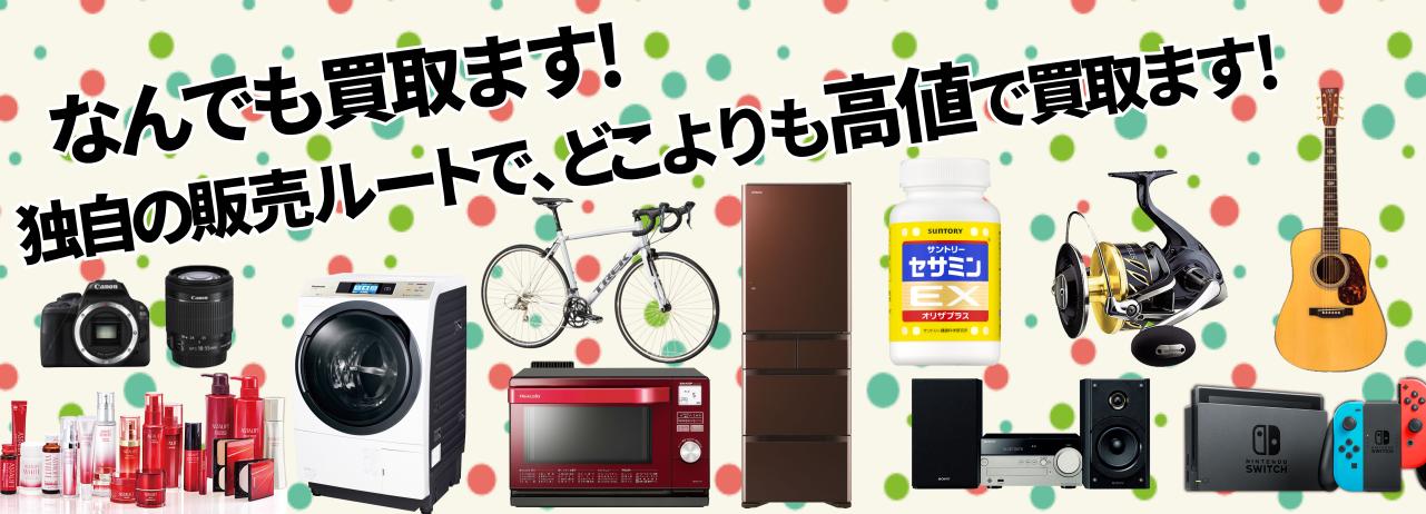 愛媛県松山市のリサイクルショップの買取チャレンジャーです。