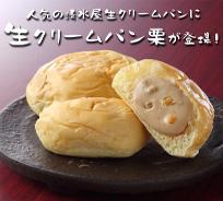 株式会社 檜垣の取扱い商品 生クリームパン(マロン)