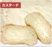 愛媛で生クリームパン(カスタード)を販売しております。株式会社 檜垣です。