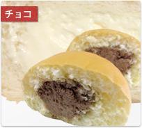 愛媛で生クリームパン(チョコ)を販売しております。株式会社檜垣でございます。
