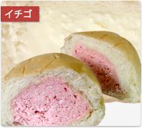愛媛で生クリームパン(苺)を販売しております。株式会社 檜垣