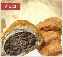 株式会社 檜垣の取扱い商品 生クリームクロワッサン(チョコ)